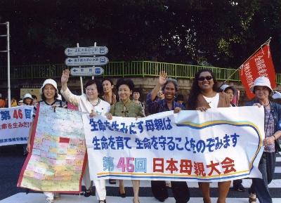 日本母親大会2000