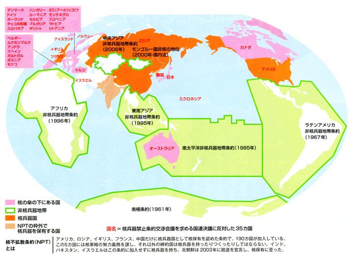 核兵器に依存する国は少数派