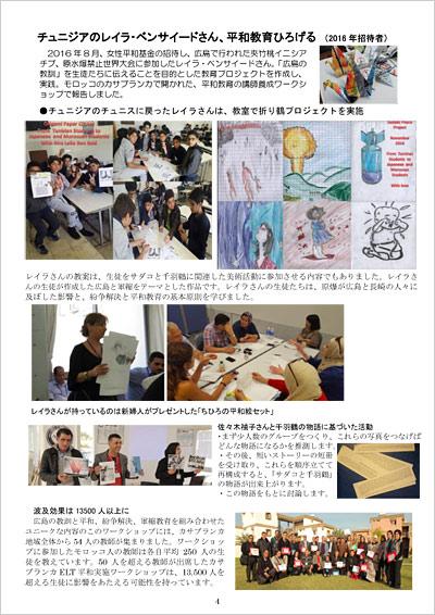 平和教育広げる―チュニジアで折り鶴プロジェクト